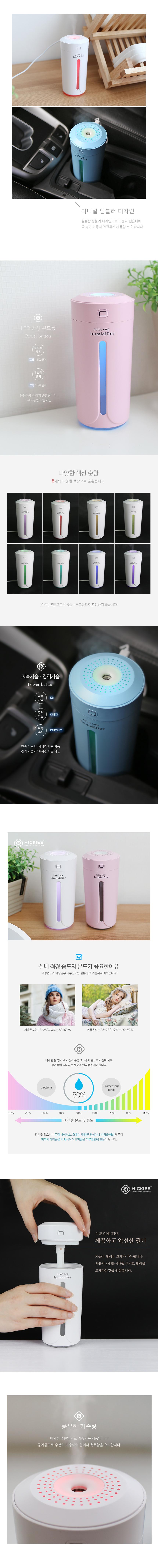 텀블러디자인 무드등 개인 차량용 USB가습기 Colorcup15,800원-히키스리빙/가전, 계절가전, 가습기, 가습기/에어워셔바보사랑텀블러디자인 무드등 개인 차량용 USB가습기 Colorcup15,800원-히키스리빙/가전, 계절가전, 가습기, 가습기/에어워셔바보사랑