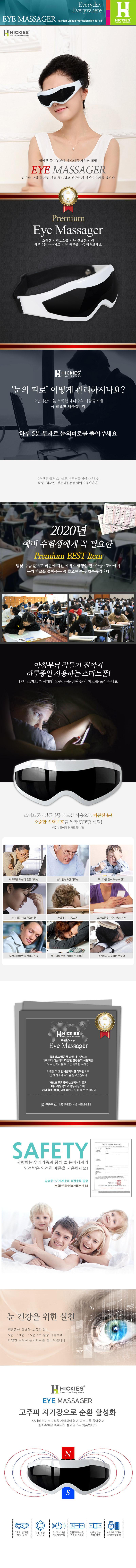 하루 눈건강 전동 눈마사지기 - 히키스, 12,800원, 안마/교정, 부위안마기