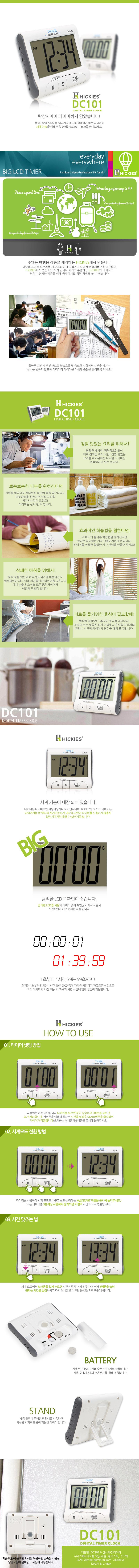 HICKIES 시계기능 타이머 BIG LCD TIMER - 히키스, 9,900원, 알람/탁상시계, LED/디지털시계