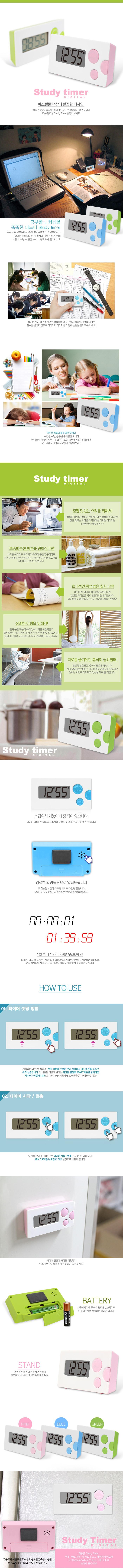 국가고시 토익 수능시험 학습지 타이머 Study timer - 심플, 6,800원, 알람/탁상시계, LED/디지털시계