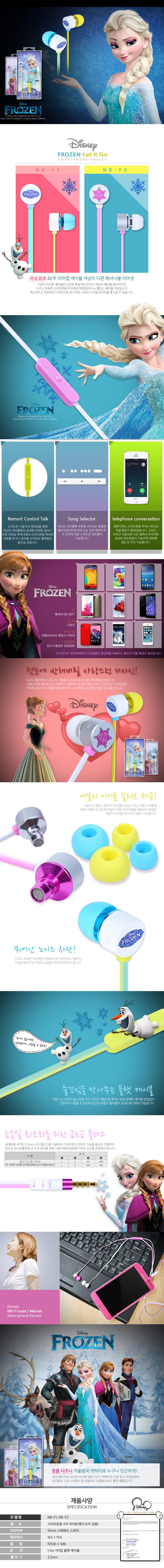 Disney정품 겨울왕국 라이센스 엘사 안나 스마트폰 컨트롤톡 이어폰 - 심플, 12,800원, 이어폰, 유선 이어폰